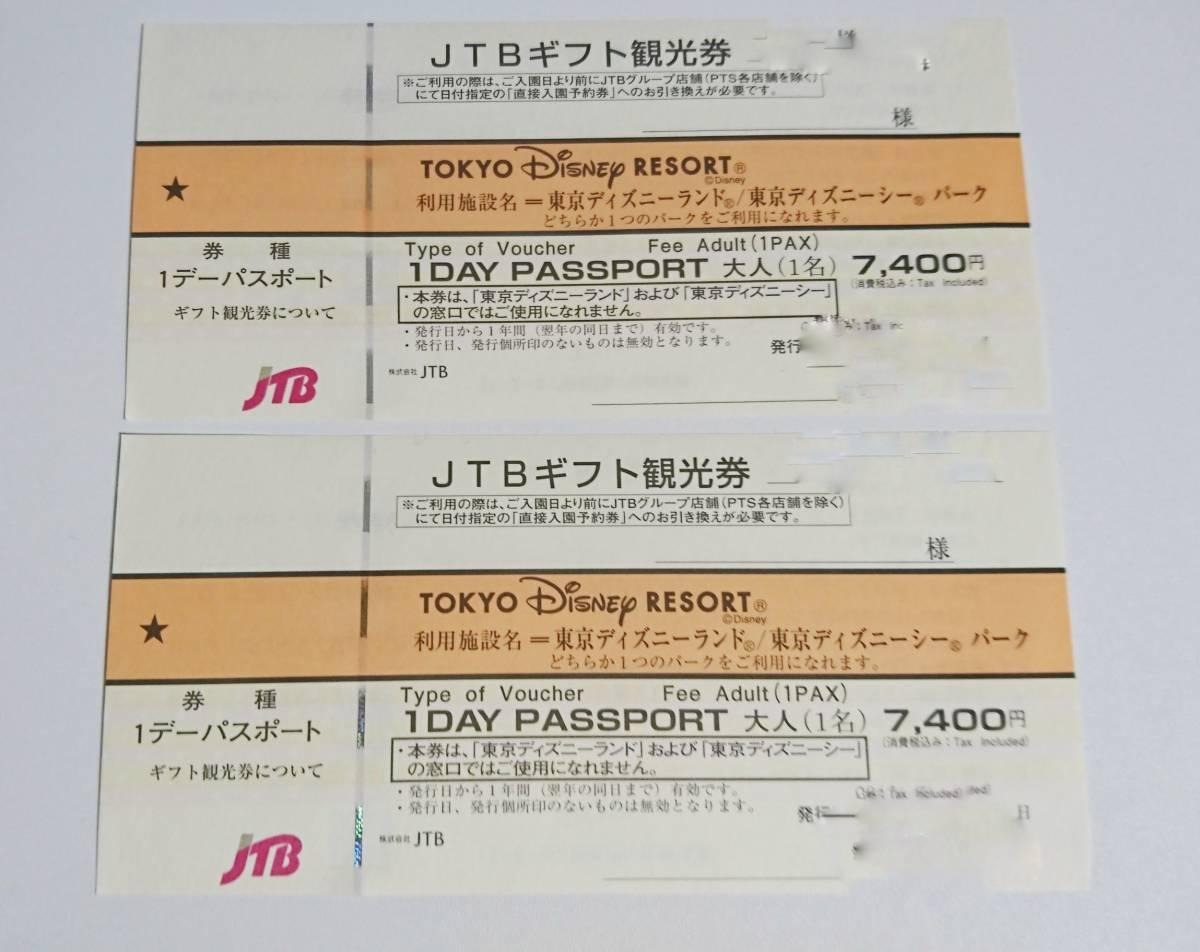 jtbギフト観光券 ディズニーの値段と価格推移は?|29件の売買情報を集計