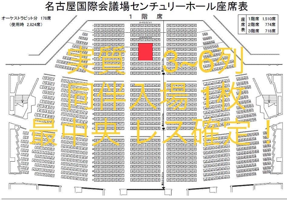 【実質最中央3~6列】SKE48 リクエストアワーセットリストベスト100 2018 9/15(土) 昼公演 1枚 センチュリー リクアワ 早期終了【同伴入場】