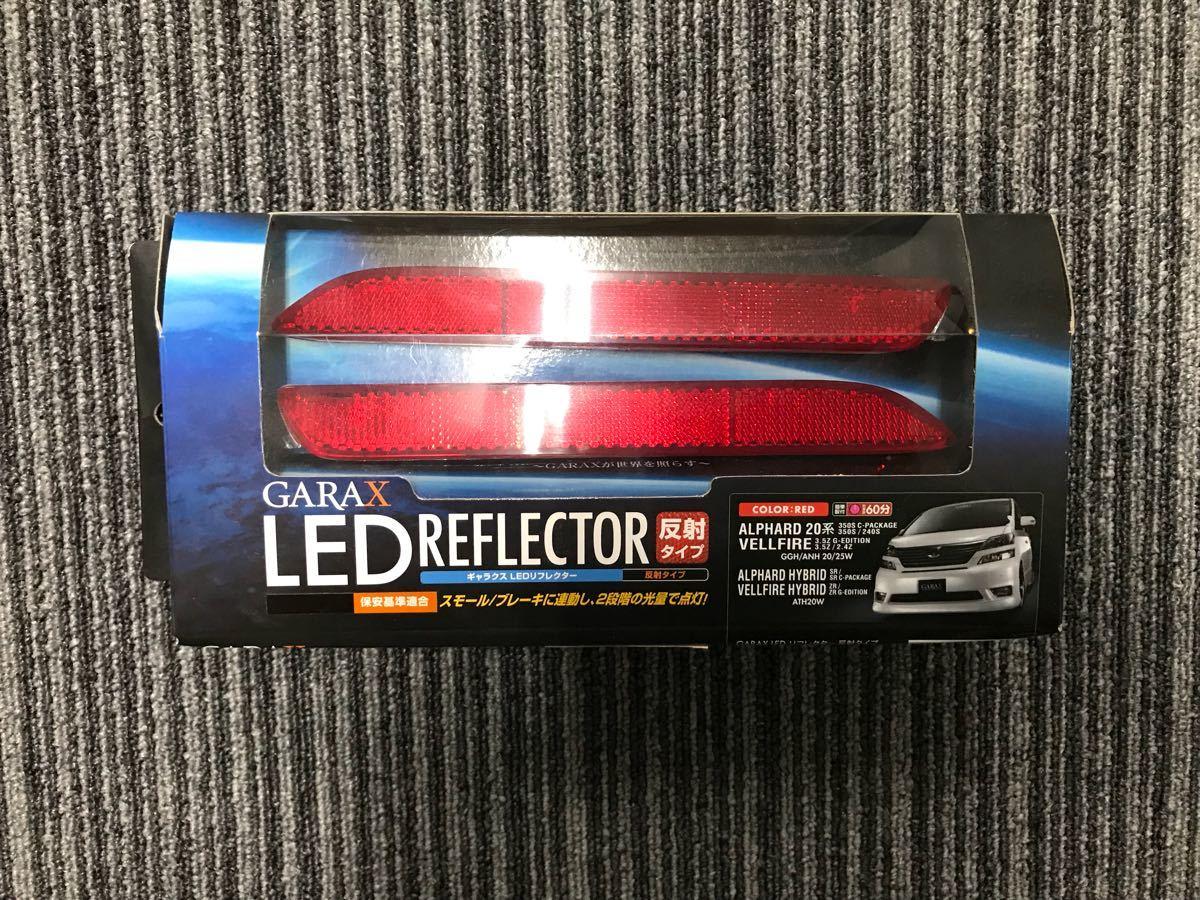 1円~売切り ケースペック トヨタ 20 アルファード ヴェルファイア LEDリフレクター