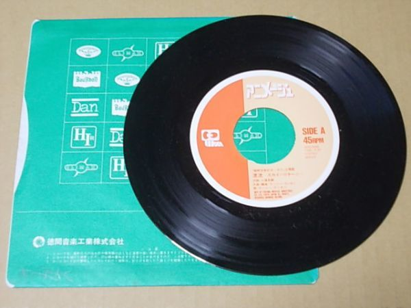 G759 即決 EPレコード ケーシー・ランキン『漂流 スカイハリケーン』 超時空世紀オーガス_画像3