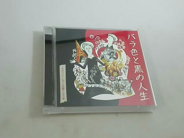 エディット・ピアフ CD バラ色と黒の人生 ~エディット・ピアフ生誕100年_画像1