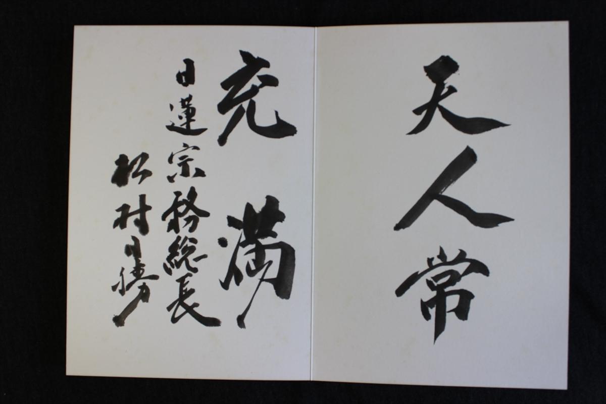金沢 白雲楼ホテル 芳名帳 松原泰道、蔦文也ほか 昭和50年代_画像3