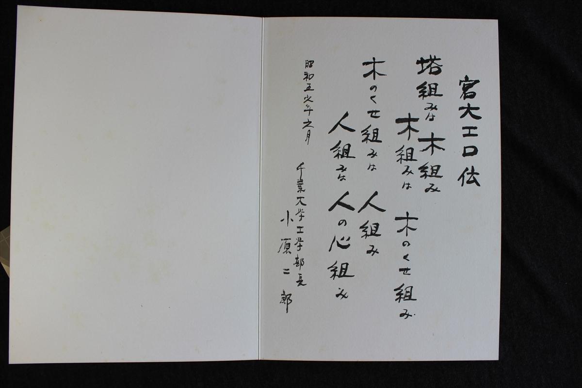 金沢 白雲楼ホテル 芳名帳 松原泰道、蔦文也ほか 昭和50年代_画像5