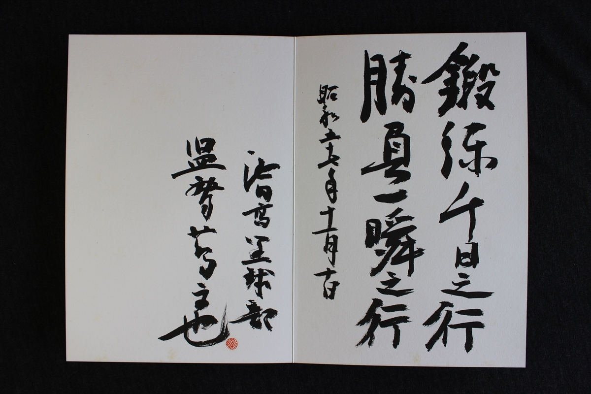 金沢 白雲楼ホテル 芳名帳 松原泰道、蔦文也ほか 昭和50年代_画像6