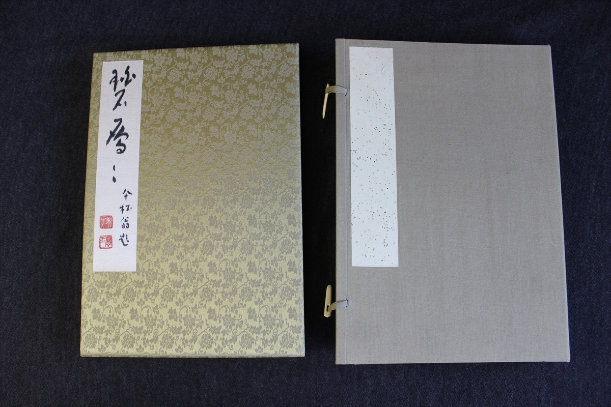 金沢 白雲楼ホテル 芳名帳 松原泰道、蔦文也ほか 昭和50年代