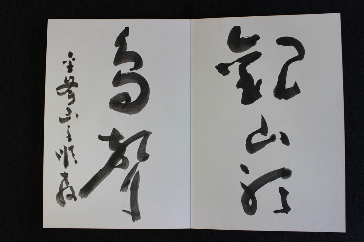 金沢 白雲楼ホテル 芳名帳 松原泰道、蔦文也ほか 昭和50年代_画像4