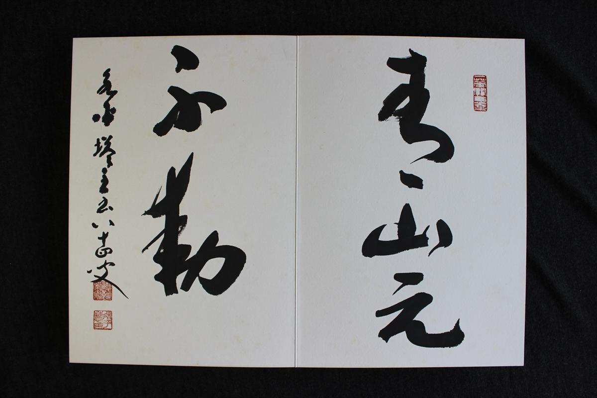 金沢 白雲楼ホテル 芳名帳 松原泰道、蔦文也ほか 昭和50年代_画像2