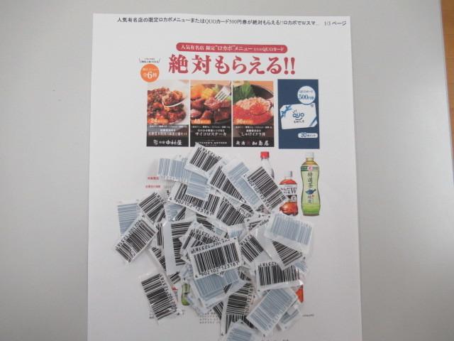 コカコーラ社 絶対もらえる!!キャンペーン バーコード300枚