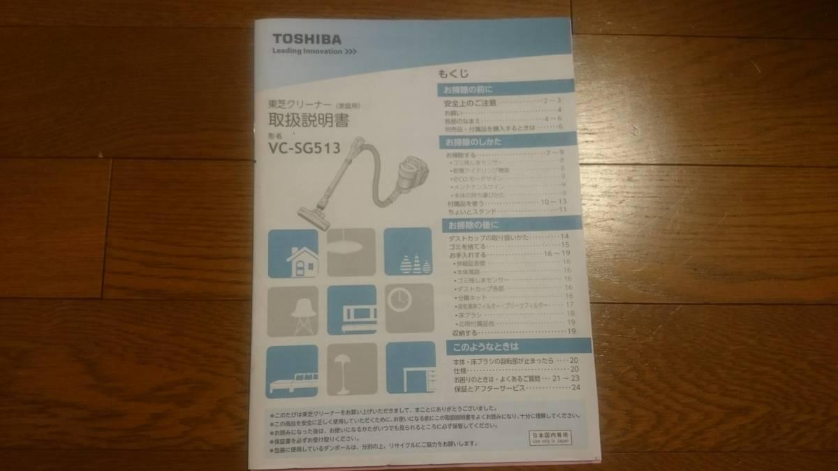 東芝 TOSHIBA サイクロン掃除機 TORNEO VC-SG513_画像7