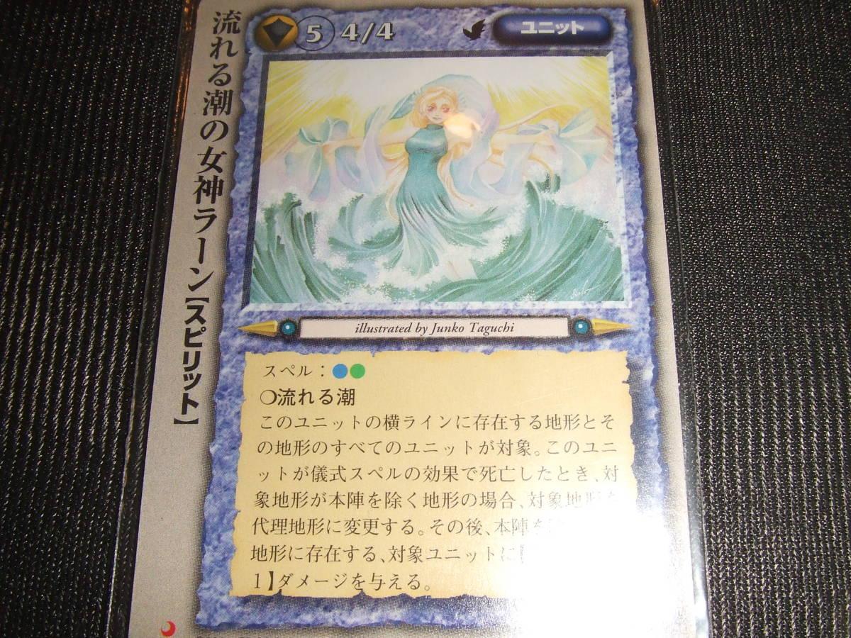 モンスターコレクション(モンコレ)★【流れる湖の女神ラーン】★プロモーションカード_画像1