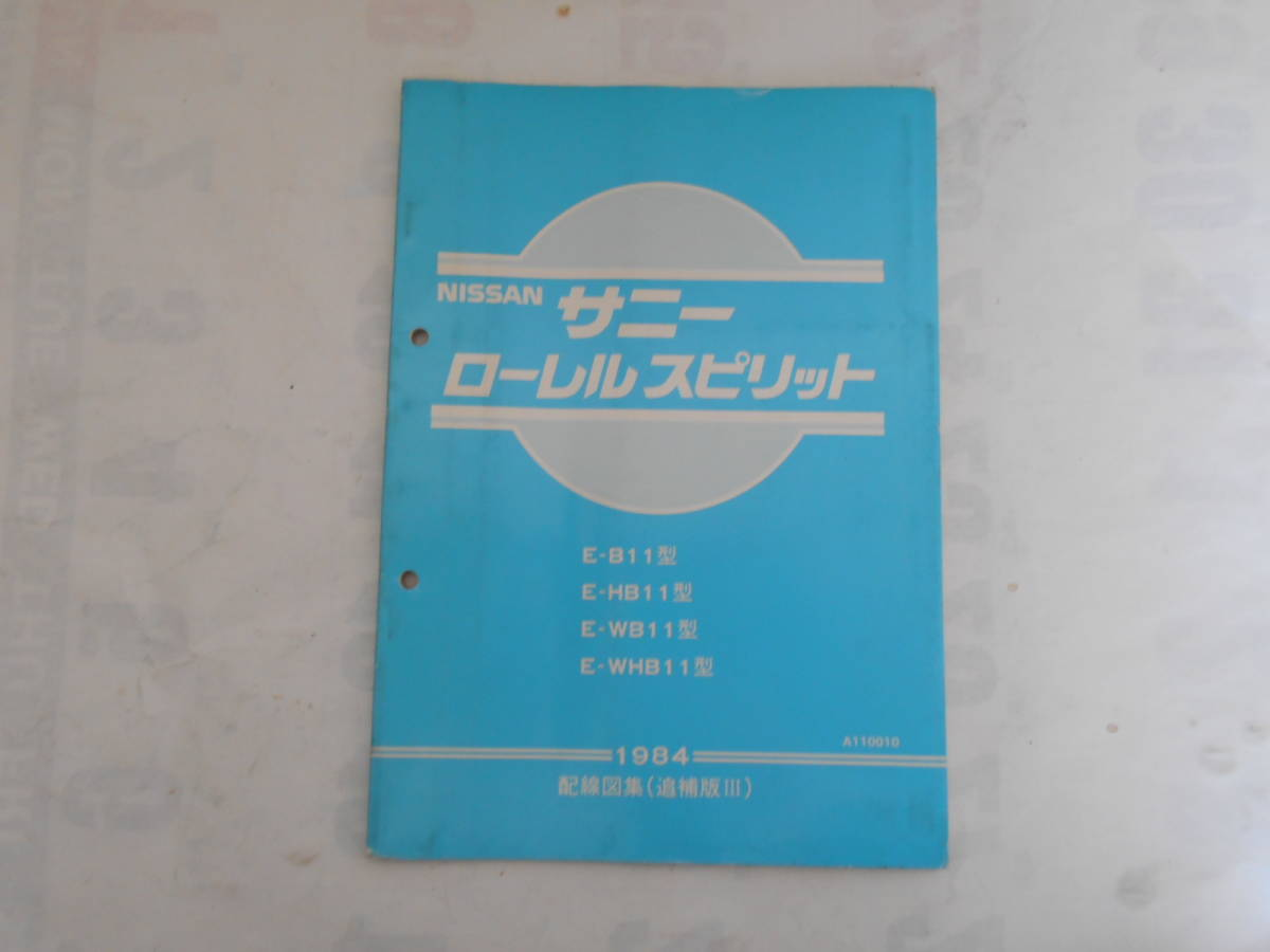 old car Nissan Sunny Laurel Spirit wiring diagram compilation supplement  version Ⅲ 1984 year B11 HB11 WB11 WHB11: Real Yahoo auction sallingYahoo Aleado