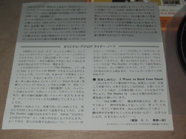 ★紙ジャケットレアCD ビートルズ 抱きしめたい_画像3