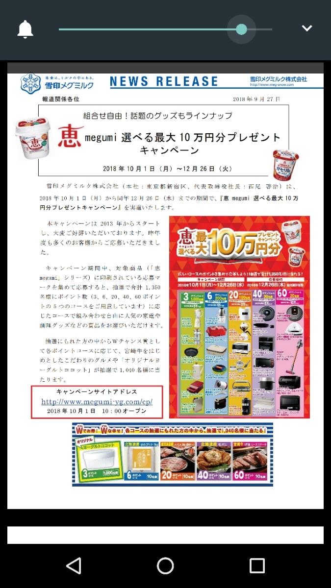★☆懸賞応募★☆恵 メグミルクキャンペーン★☆恵マーク♪60枚♪マークのみ送ります★☆
