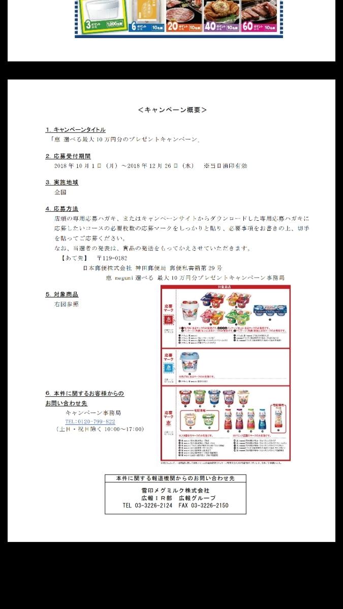 ★☆懸賞応募★☆恵 メグミルクキャンペーン★☆恵マーク♪60枚♪マークのみ送ります★☆_画像2