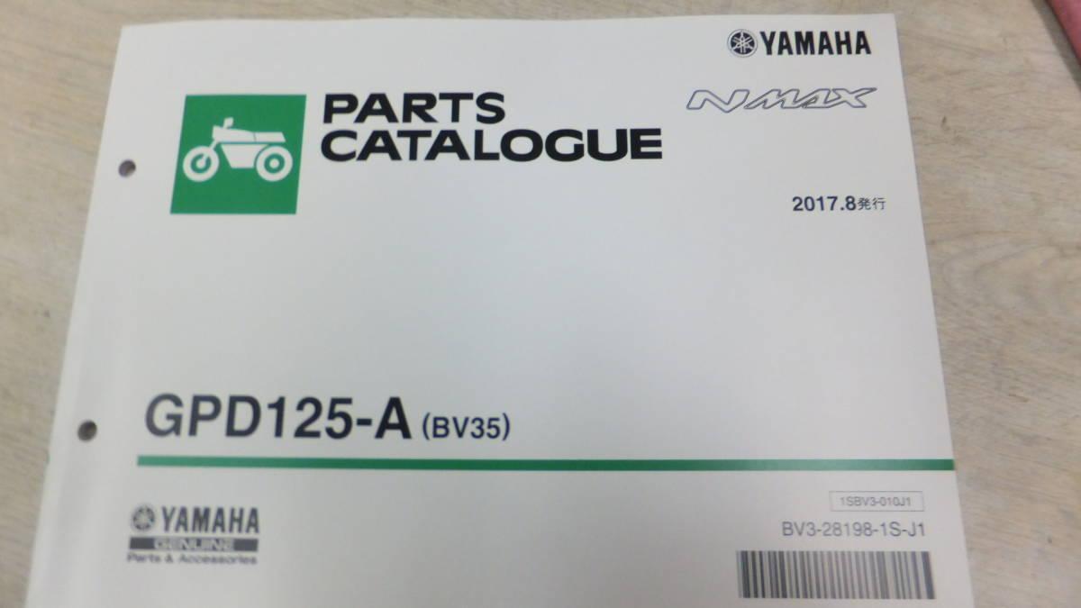 ヤマハ NMAX GPD125-A(BV35)パーツカタログ 2017年 新品