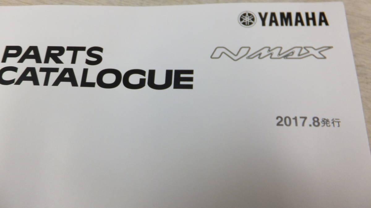 ヤマハ NMAX GPD125-A(BV35)パーツカタログ 2017年 新品_画像2