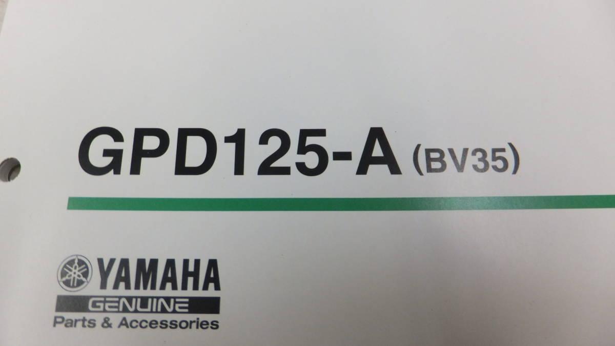 ヤマハ NMAX GPD125-A(BV35)パーツカタログ 2017年 新品_画像3