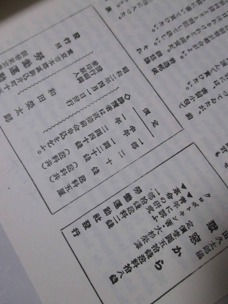 【復刻版 労働運動 4月号 昭和2年4月1日/労働運動社刊】1981年5月/黒色戦線社刊(★アナキズム)_画像6