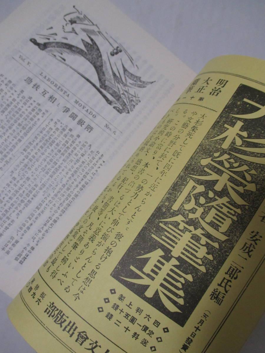 【復刻版 労働運動 6月号 昭和2年6月1日発行/労働運動社刊】1981年5月/黒色戦線社・刊(★アナキズム)_画像4