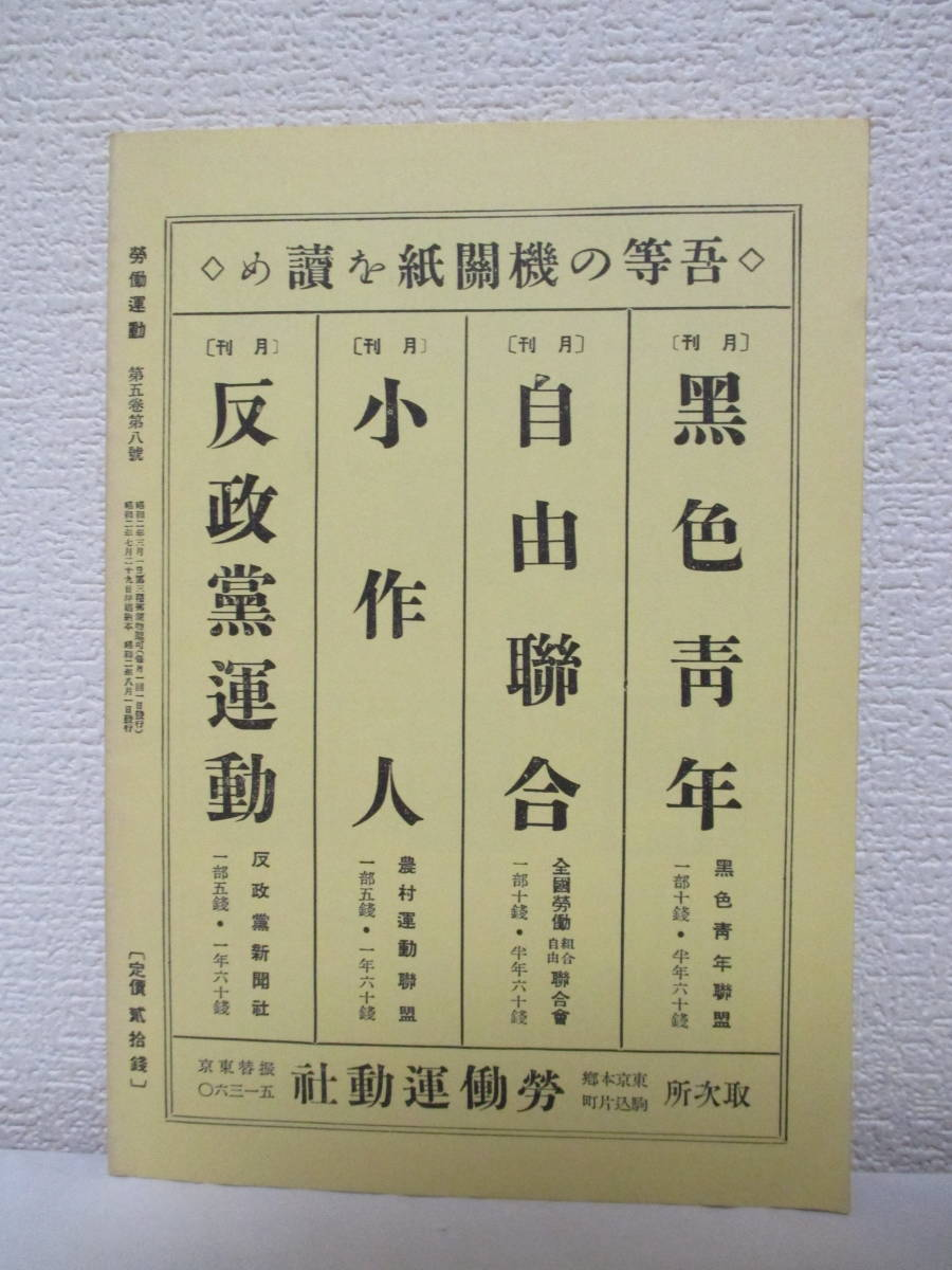 【復刻版 労働運動 8月号 昭和2年8月1日/労働運動社刊】1981年5月/黒色戦線社・刊(★アナキズム)_画像3