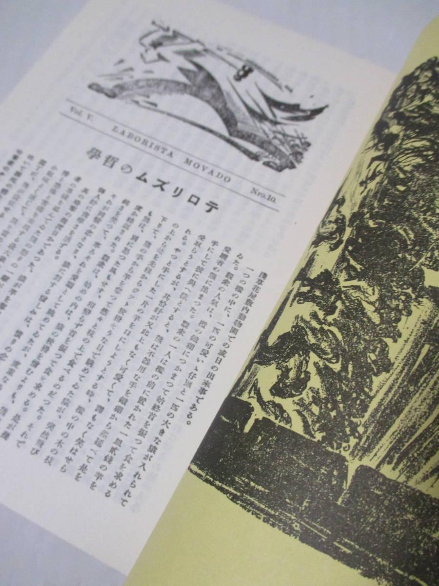 【復刻版 労働運動 10月号 昭和2年10月11日/労働運動社刊】1981年5月/黒色戦線社・刊(★アナキズム)_画像5