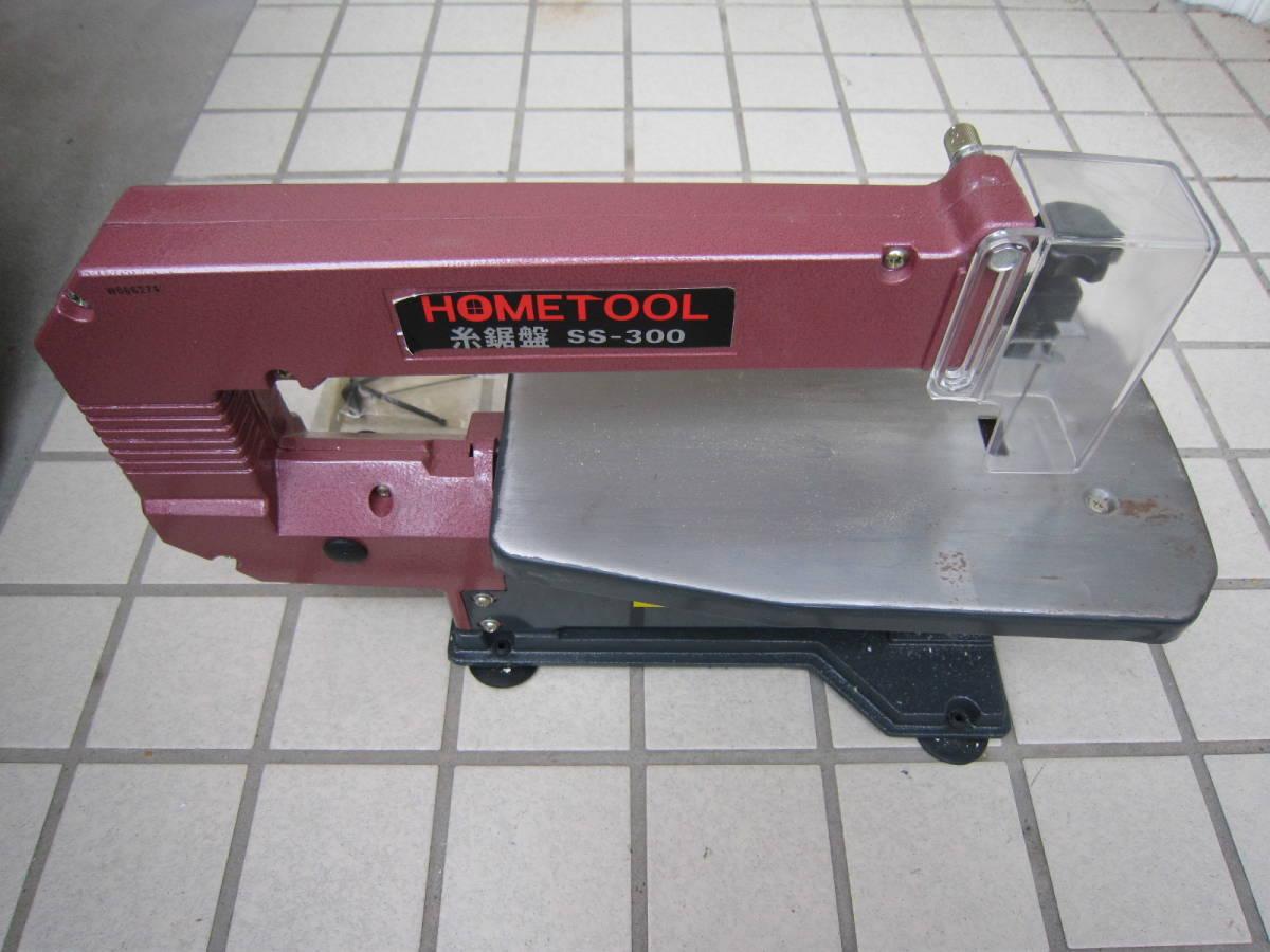 即決送料無料★中古糸のこ盤 糸鋸盤 SS-300HOMETOOL SCROLL SAWスクロールソー