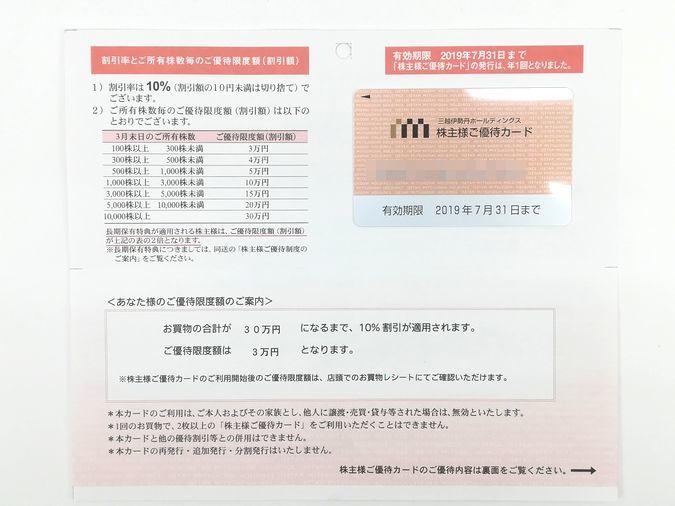 三越伊勢丹 株主優待カード 限度額30万円 10%割引 有効期限:2019年7月31日迄