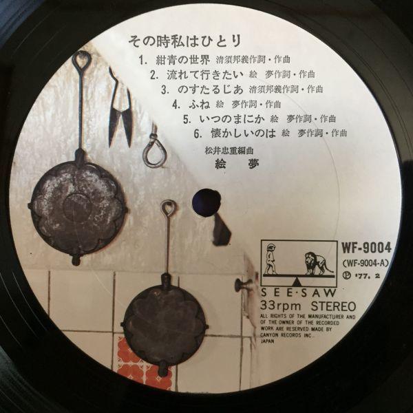 【レア★美盤★12/LP】絵夢 - 「その時私はひとり」★レコード★70's 80's 90's★POP★和モノ_画像3