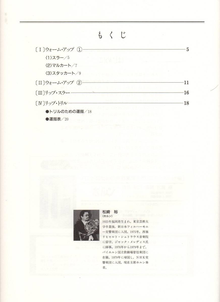 ホルン教則本/松崎裕:ホルンのためのトレーニング・ブック/音楽之友社版_画像2