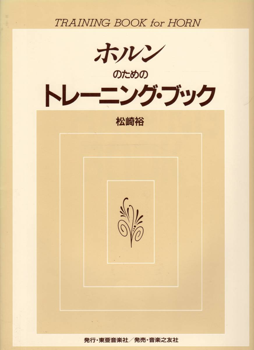 ホルン教則本/松崎裕:ホルンのためのトレーニング・ブック/音楽之友社版