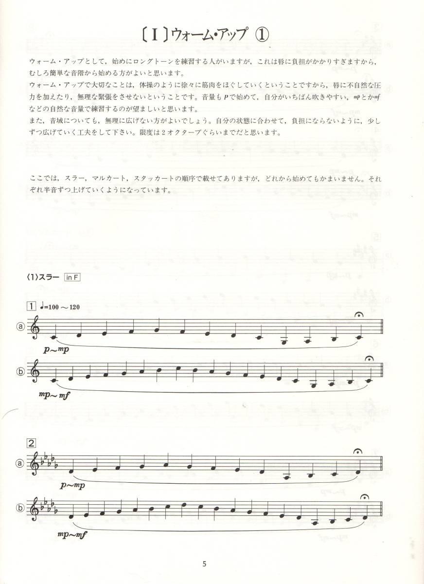 ホルン教則本/松崎裕:ホルンのためのトレーニング・ブック/音楽之友社版_画像3