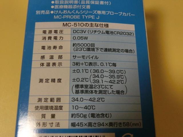 ★☆新品 オムロン耳式体温計 けんおんくん ☆★_画像4