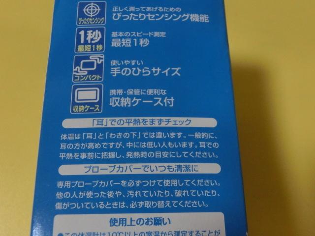 ★☆新品 オムロン耳式体温計 けんおんくん ☆★_画像5