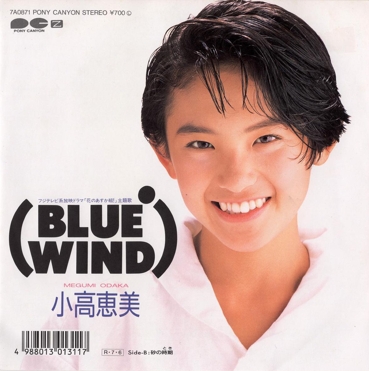 ☆小高恵美「BLUE WIND 花のあす...