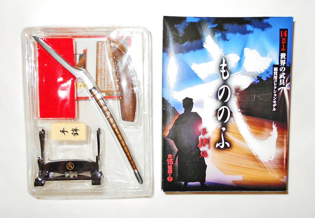 手鉾 武 もののふ 第八弾 未開封品 薙刀 クォーターパイク 1/6 ミニチュア ドール MONONOFU_画像1