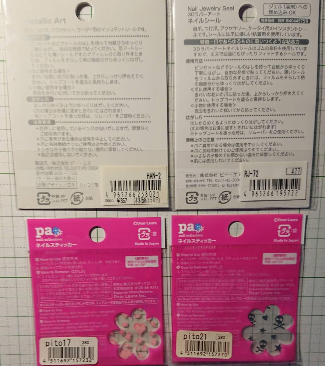 ★ネイルシール 1587円分 4点まとめてセット 送料込み 定価の半額以下