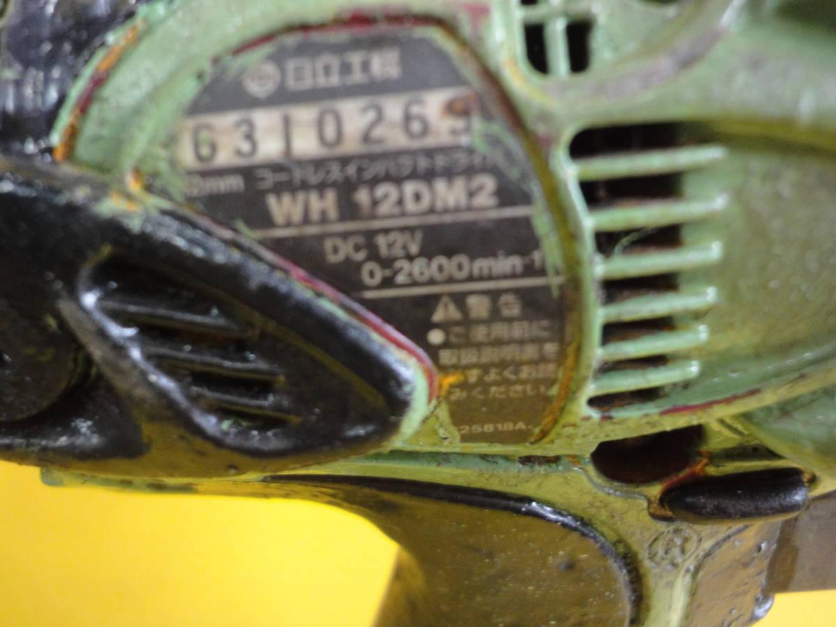 日立工機【HITACHI】「 わけあり」12V 充電式インパクトドライバ WH12DW2. 充電器. バッテリー 4ヶつき_画像3
