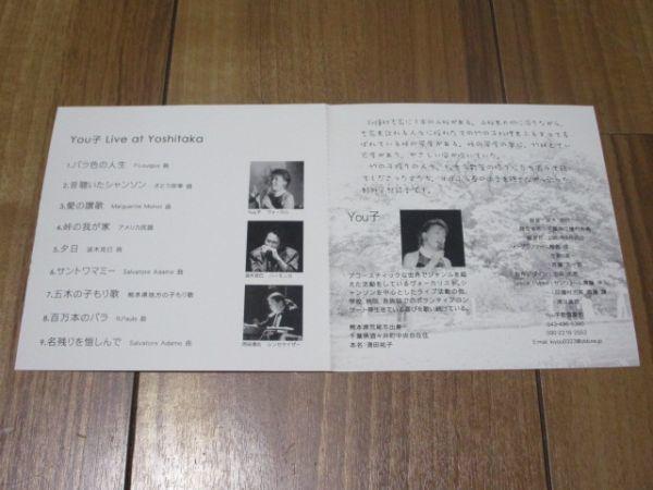 You子 清田祐子 Live at Yoshitaka CD-R 直筆?サイン 波木克巳 岡田清光 シャンソン バラ色の人生 愛の讃歌 サントワマミー 百万本のバラ_ジャケットを開くと