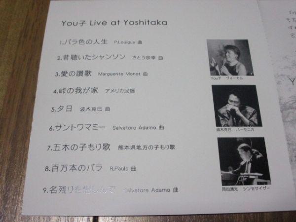 You子 清田祐子 Live at Yoshitaka CD-R 直筆?サイン 波木克巳 岡田清光 シャンソン バラ色の人生 愛の讃歌 サントワマミー 百万本のバラ_収録曲です。