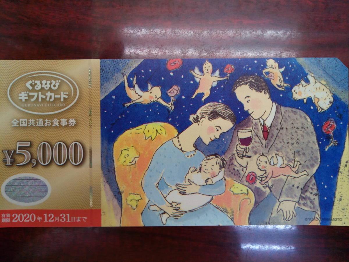 【大黒屋】ぐるなびギフトカード 全国共通お食事券 5,000円券 送料込