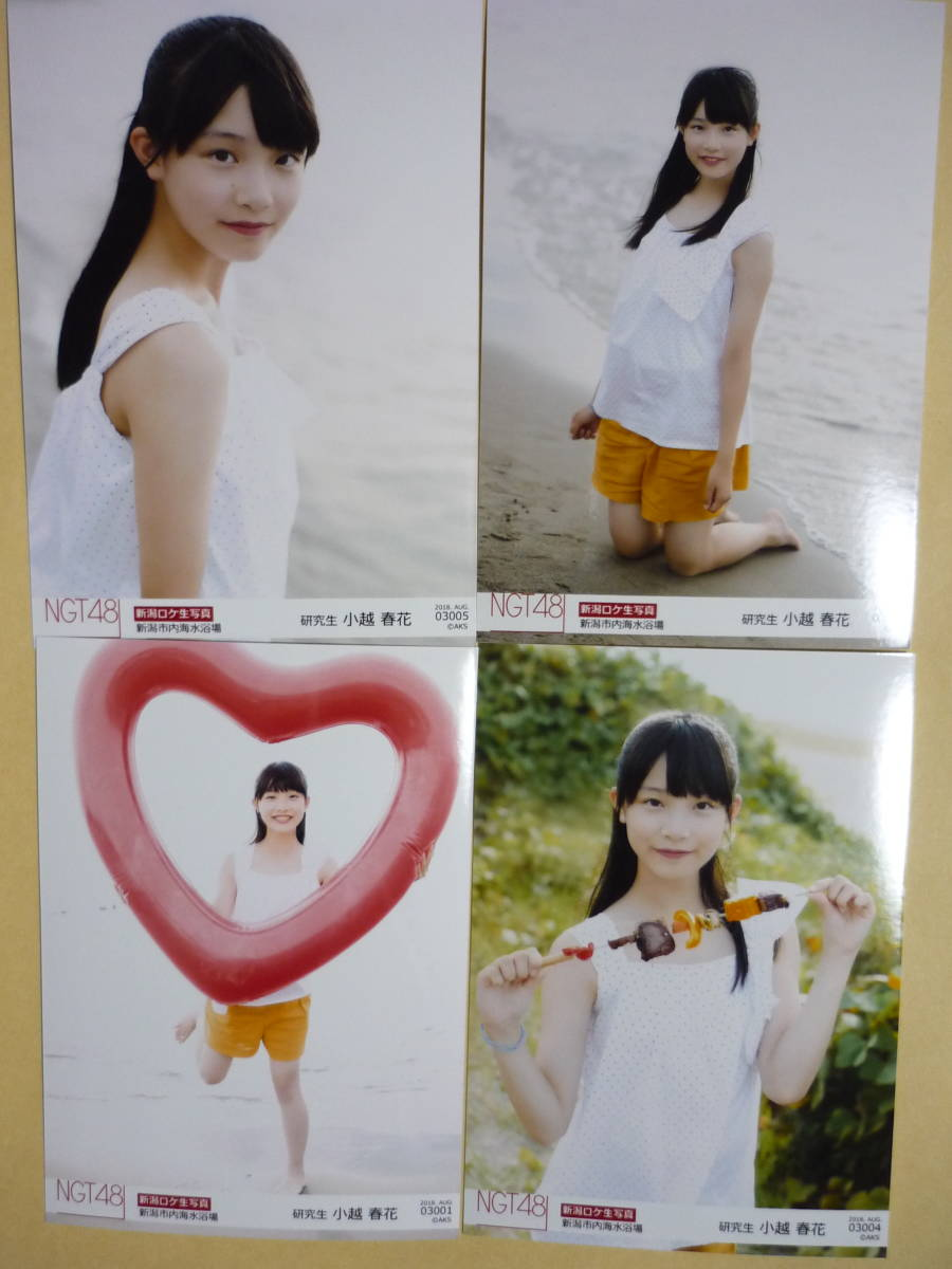 NGT48 小越春花 ロケ 生写真 2018 August 8月 セミコンプ 送料62円