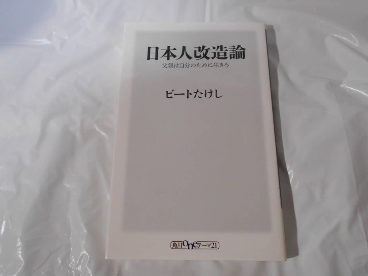 日本人改造論 ビートたけし 角川Oneテーマ21_画像1