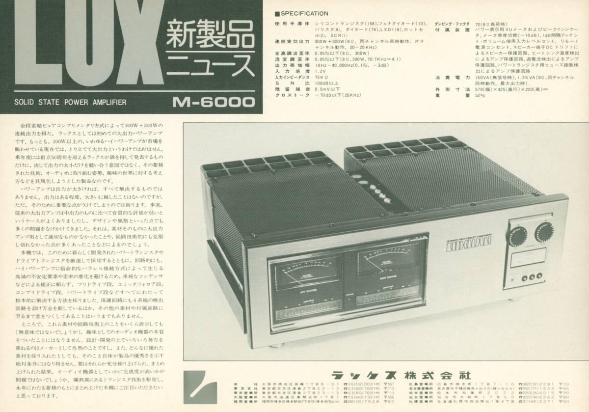 LUXMAN M-6000のカタログ ラックスマン 管1222_画像1