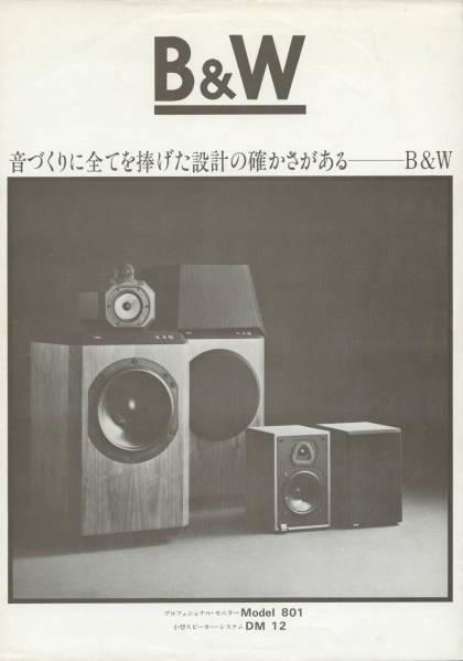 B&W Model801/DM12 catalog tube 263