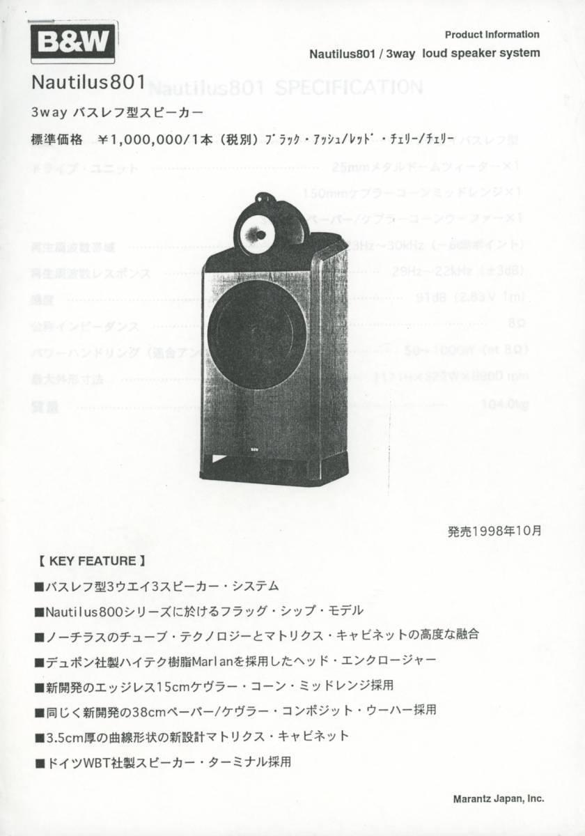 B&W Nautilus801/802/805 catalog tube 1196