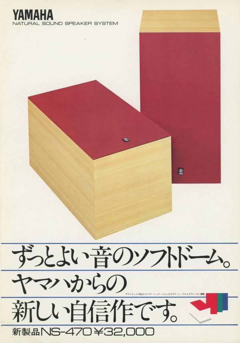 YAMAHA NS-470のカタログ ヤマハ 管1308_画像1