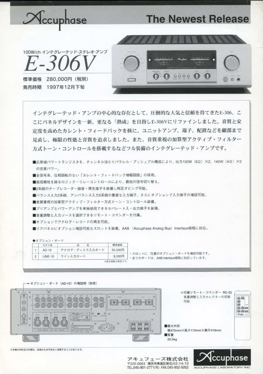 Acuphase E-306V new product News Accuphase tube 842