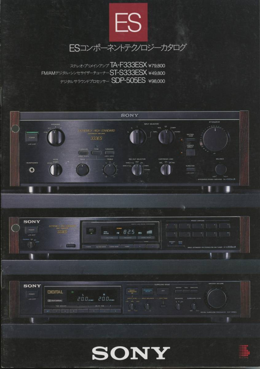 SONY 86年3月ESコンポーネントカタログ ソニー 管1341_画像1