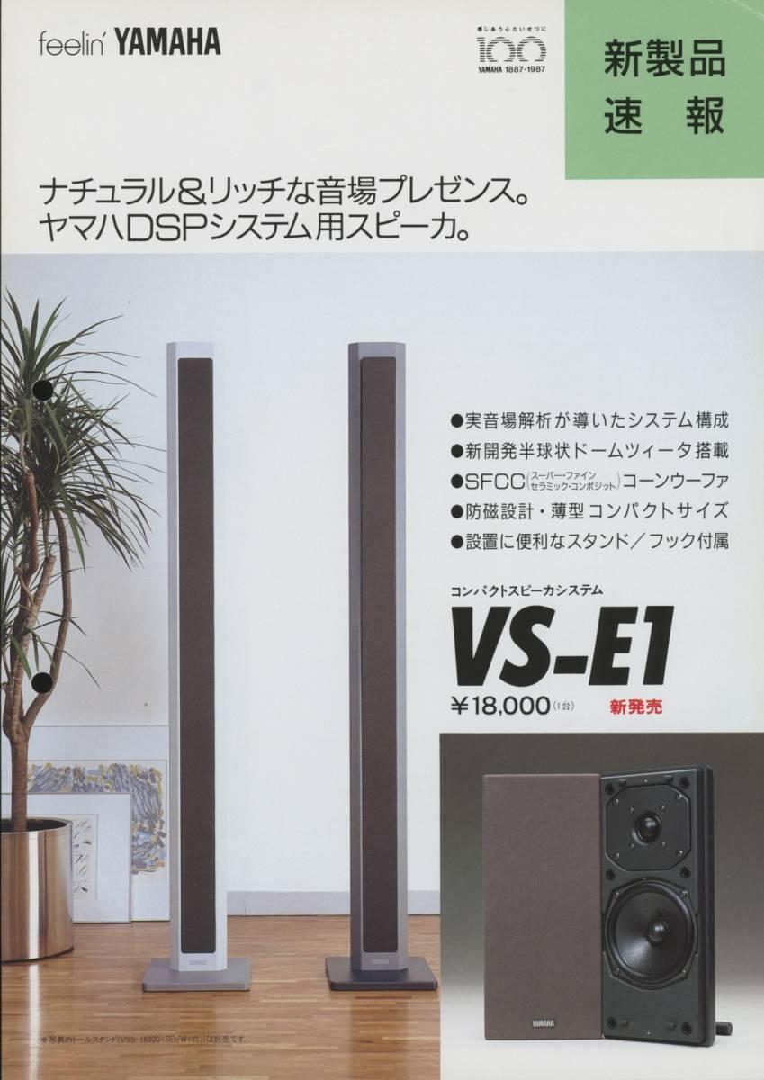 YAMAHA VS-E1のカタログ ヤマハ 管1345_画像1