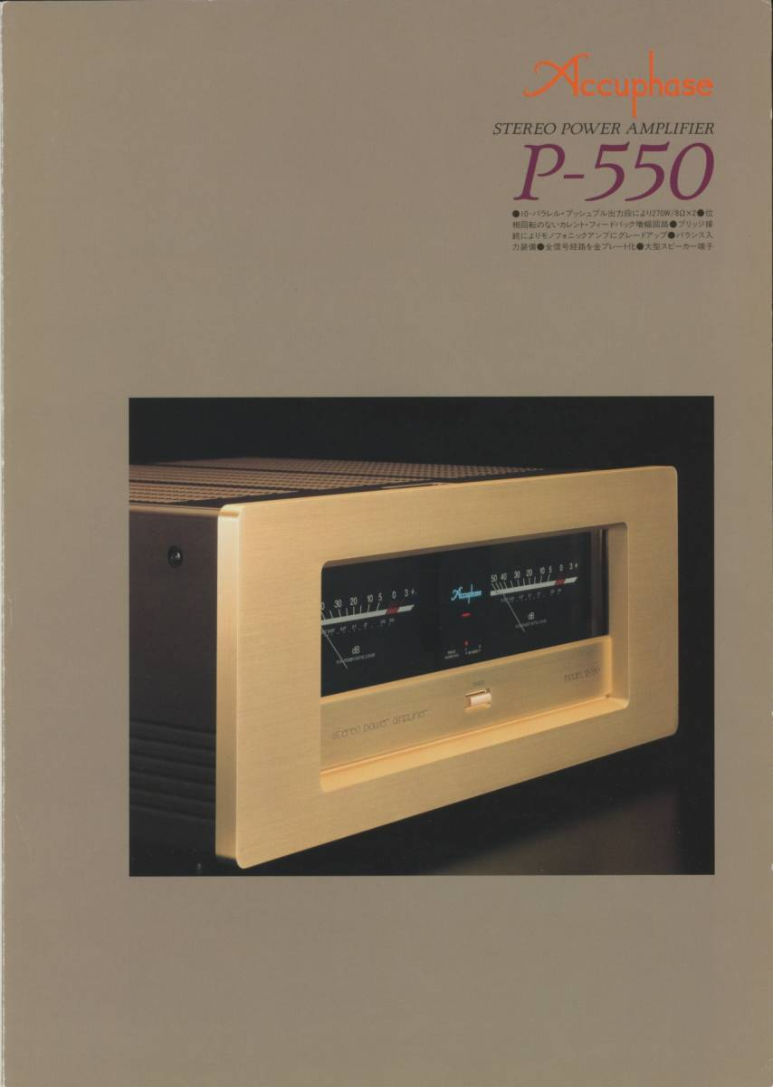 Accuphase P-550 catalog Accuphase tube 1475